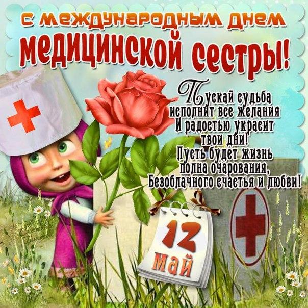 Поздравление от главной медсестры для медсестер
