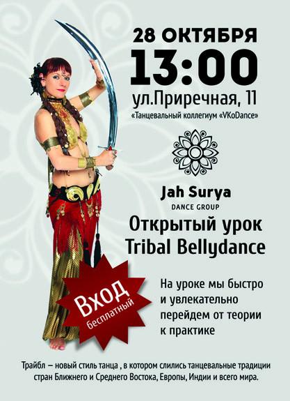 Afisha+flier_100x140_UROK-press-2012.10.28-Открытый урок-Net