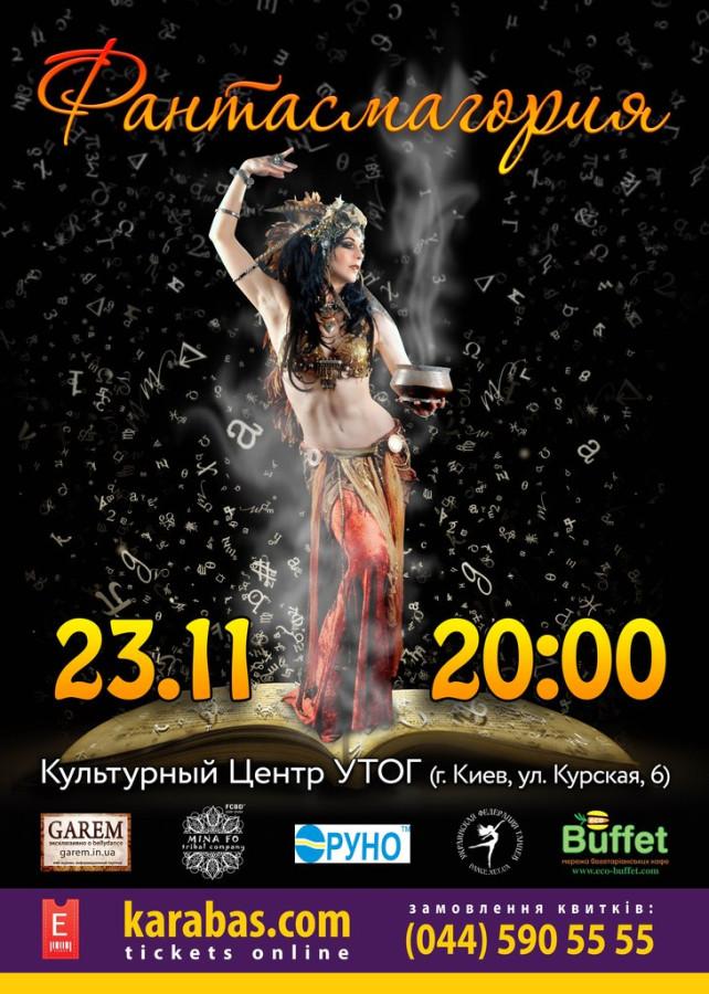 2013.11.22-24-TrWeekend-Afisha
