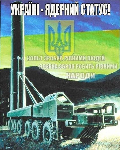 Україні - ядерний статус!