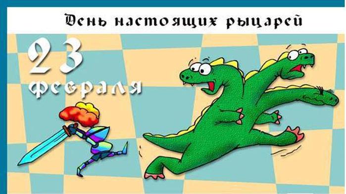 83912001_4500424_otkritka23_fevralya_2