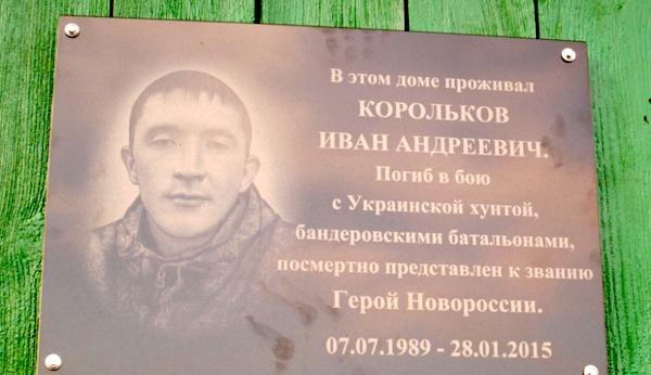 Как сообщается, после торжественной церемонии открытия мемориальной доски  во дворе дома Ивана Королькова посадили восемь деревьев – по числу погибших  в ... a7b6f4d287d