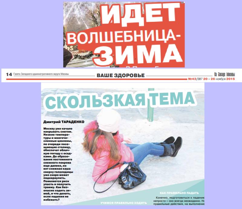 Идет_зима