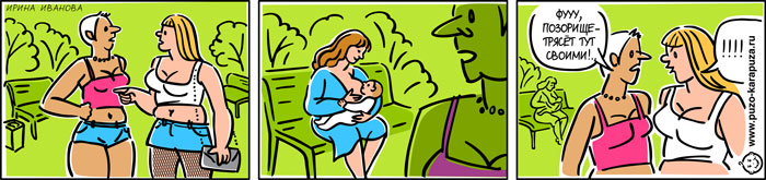 Еро комикс мама