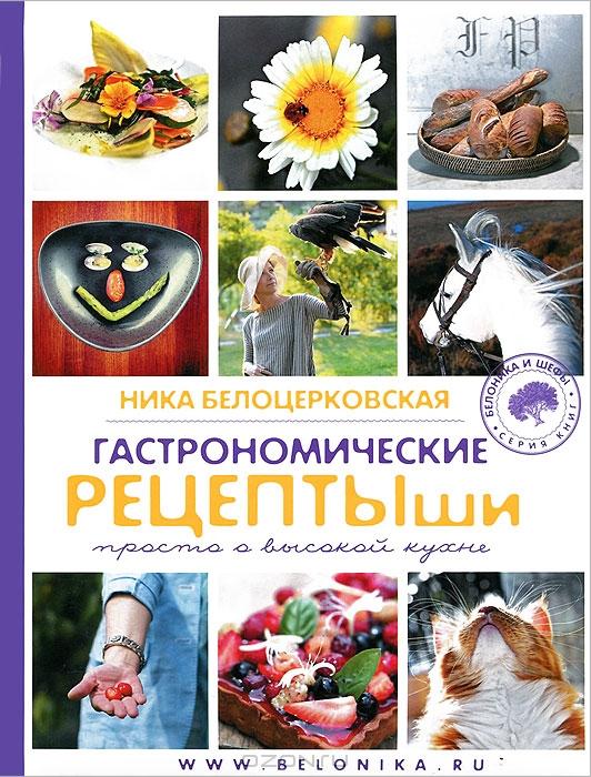 belonikabook