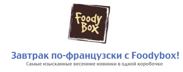 foodybox-lottery