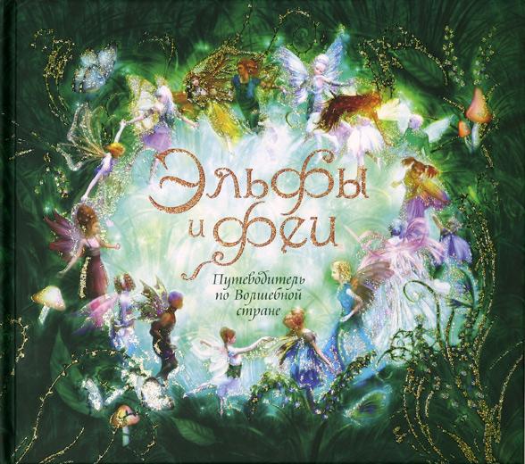 fairy-book-new