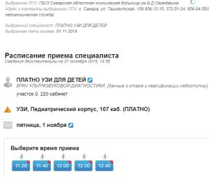 Opera Снимок_2019-10-21_145721_www.ereg.medlan.samara.ru.png