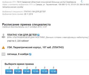 Opera Снимок_2019-10-21_145822_www.ereg.medlan.samara.ru.png