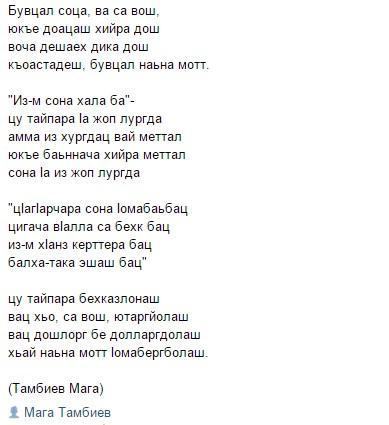 Ингушский стих на русском