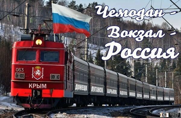 14-0316 Крым возвращается домой= Чемодан-вокзал-Россия