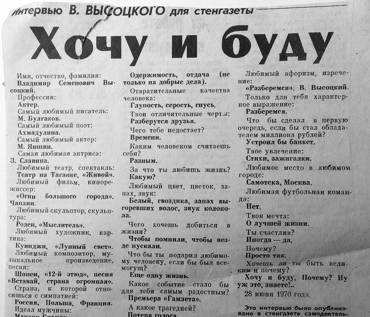 Visotskiy1