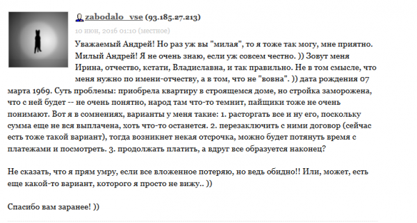 Screenshot_1 ЗАБОДАЛО.png
