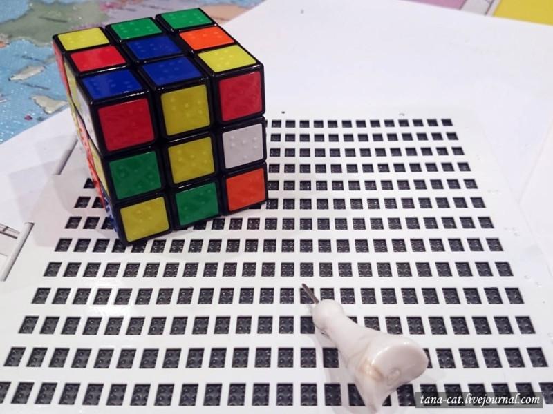 """Кубик Рубика """"по Брайлю"""" и шаблон для """"ручного"""" письма шрифтом Брайля"""
