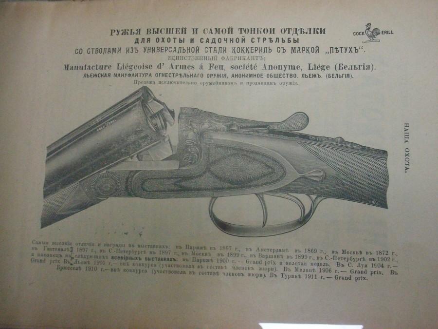 Реклама охотничьего ружья и превратности охоты )