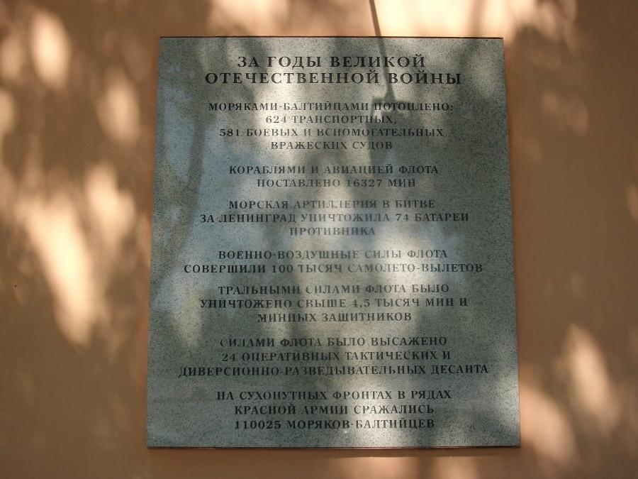 Кронштадт : Мемориал защитникам  отечества