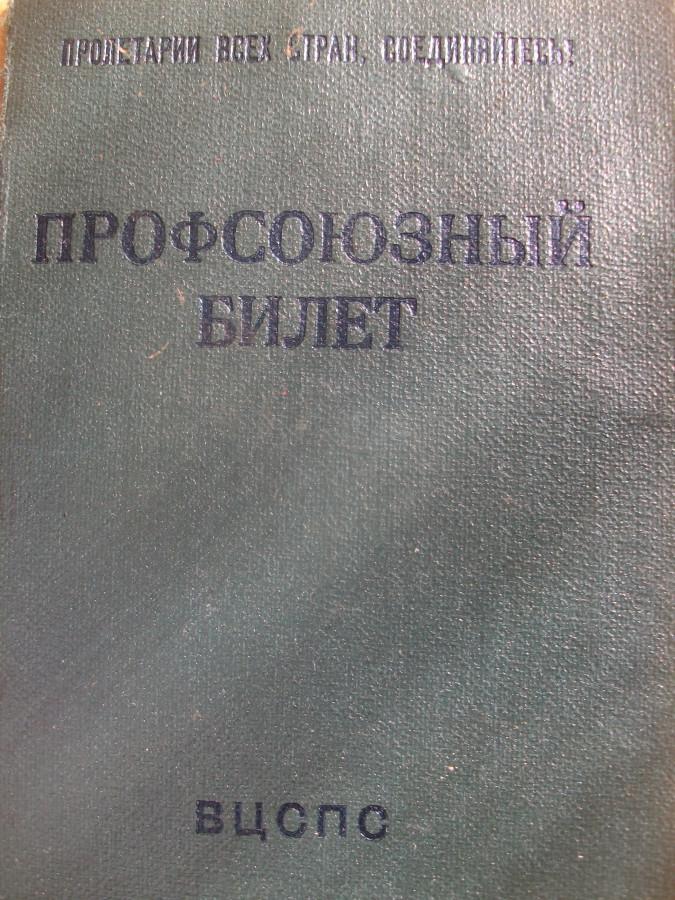 Советский профсоюзный билет