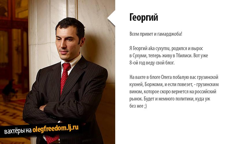 georgia_anons