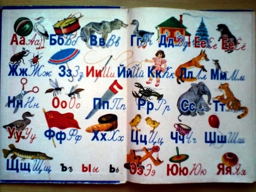 Советская азбука в картинках, надписями скучаю милый
