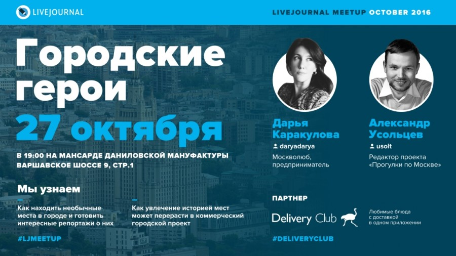 LJ_meetup_poster.jpg