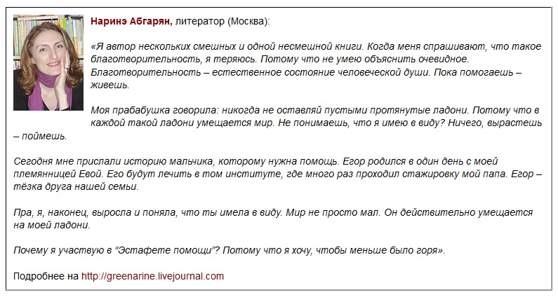 Narine_estafeta