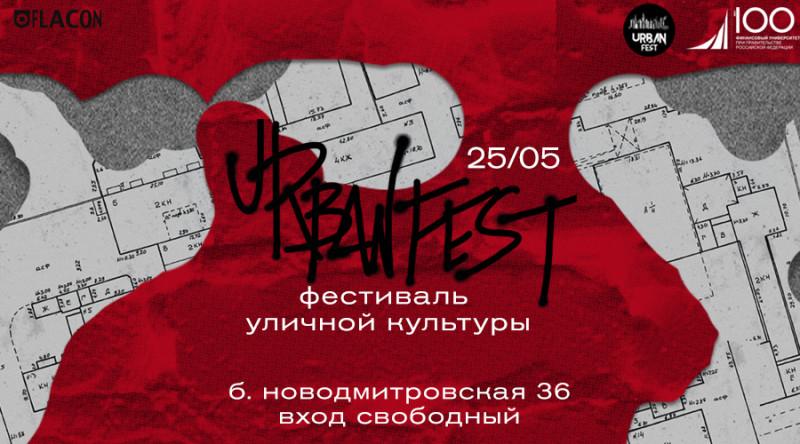 Фестиваль Urban Fest