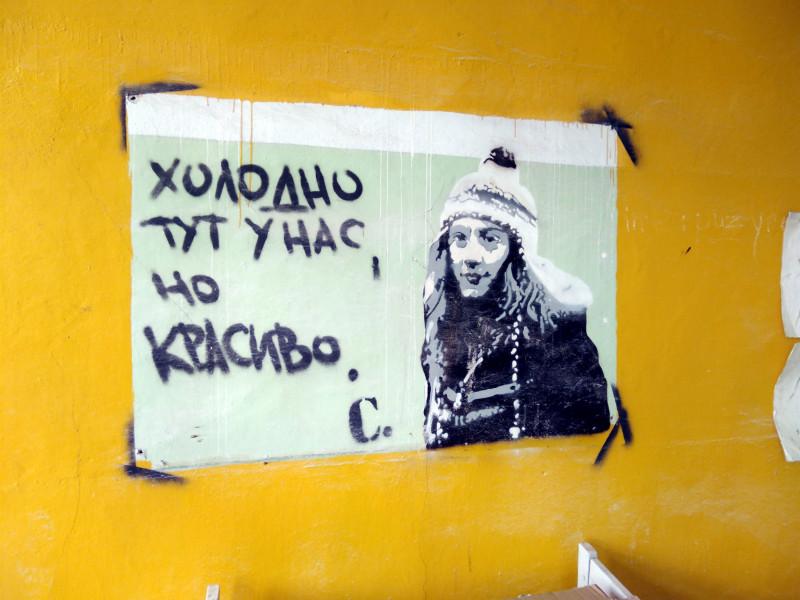 Граффити в заброшенной школе в Териберке