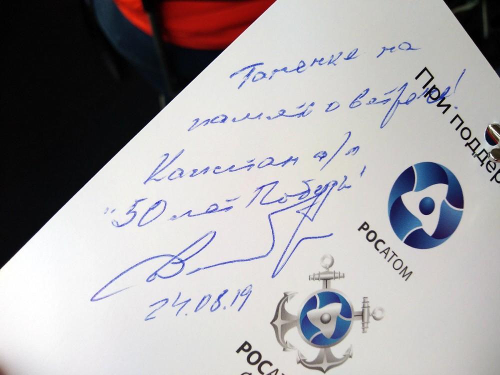 Автограф Дмитрия Викторовича