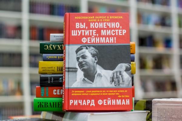 Ричард Фейнман, пофигизм и краткая история человечества: 5 лучших книг