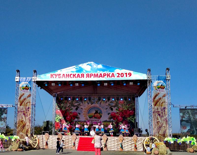 Кубанская ярмарка 2019