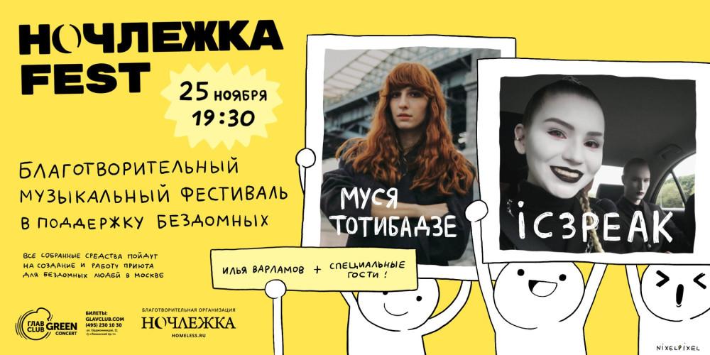 Благотворительный концерт НочлежкаFest в Москве