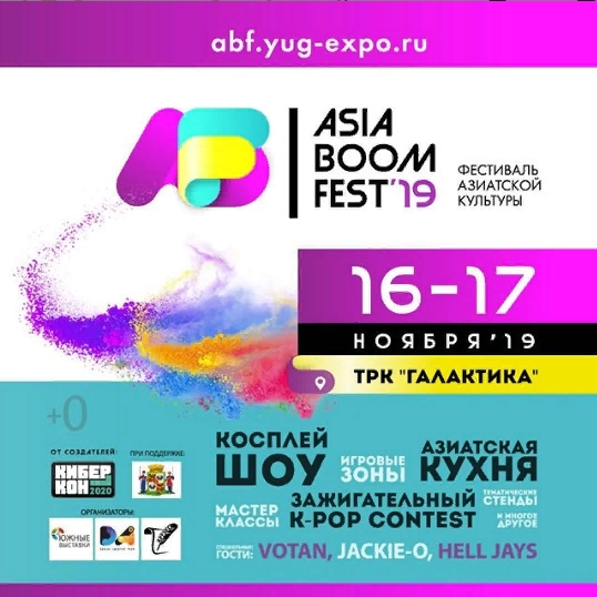 AsiaBoomFest 2019