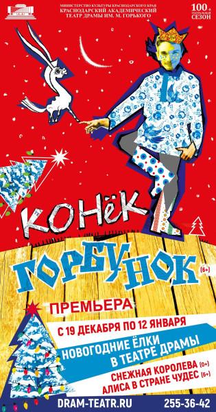 Елки в Театре Драмы