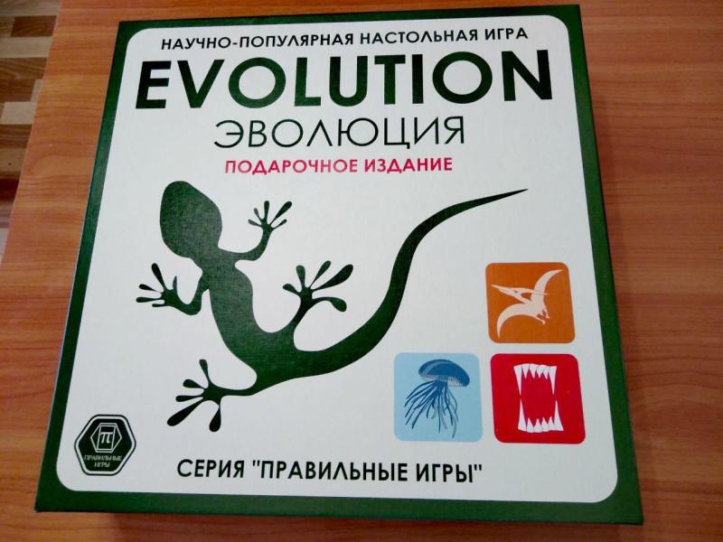 Игра Эволюция