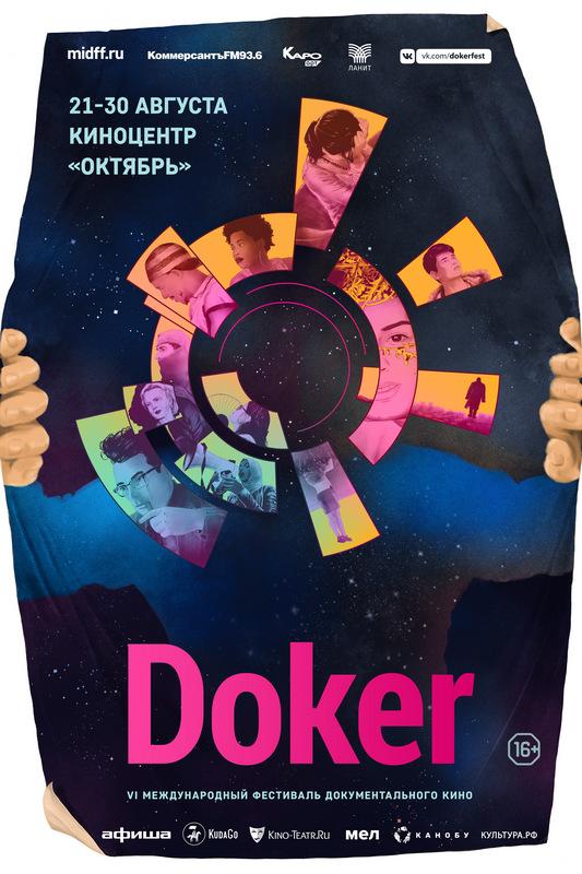 Международный фестиваль документального кино Докер-2020