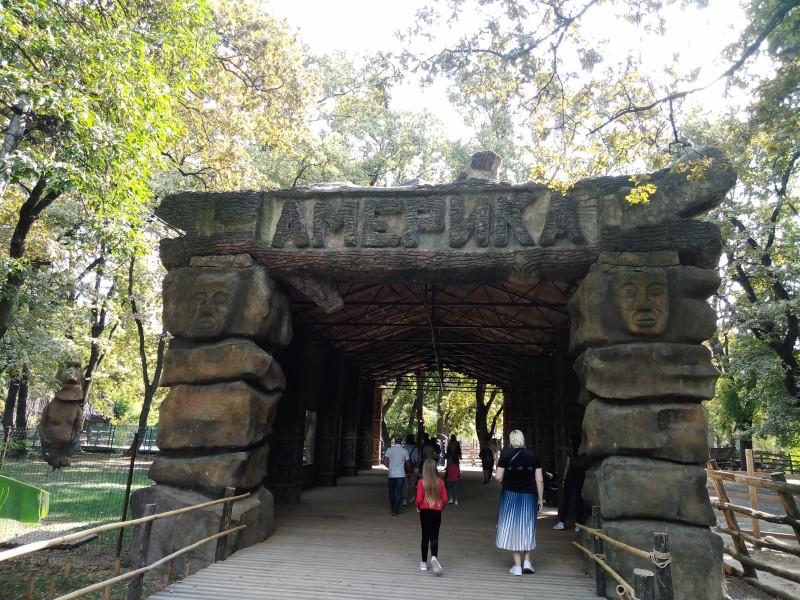 Павильон Америка  - Сафари-парк в Краснодаре