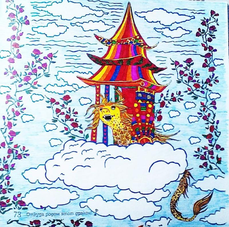 Раскраска Екатерины Иолтуховской - Заколдованный мир