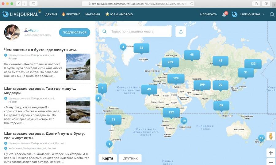Карта путешествий Ольги Румянцевой https://olly-ru.livejournal.com/