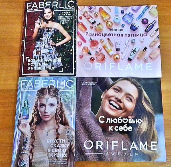 Каталоги Oriflame и Faberlic