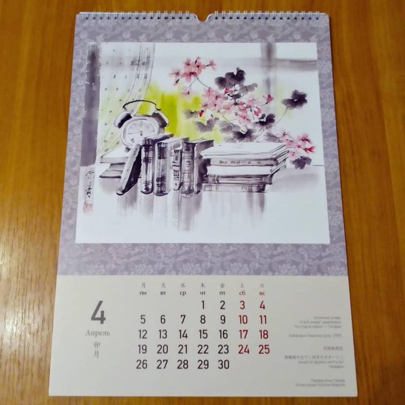 Календарь Наталии Безвуляк и Анны Семида