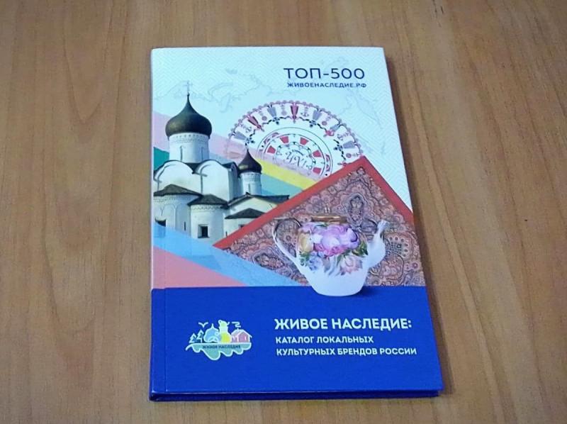 Живое Наследие: топ-500. Каталог локальных культурных брендов России