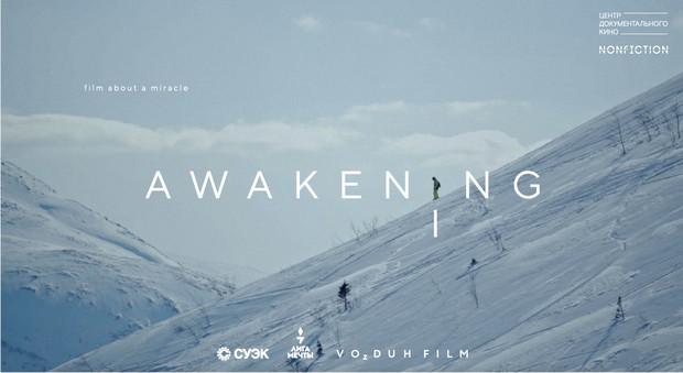 Фильм Пробуждение