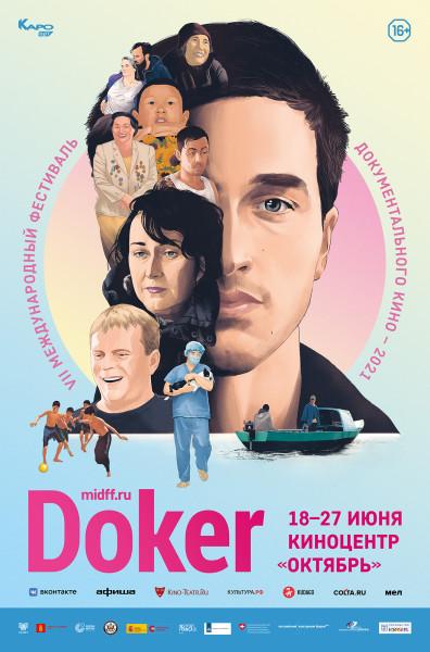 Фестиваль Докер-2021