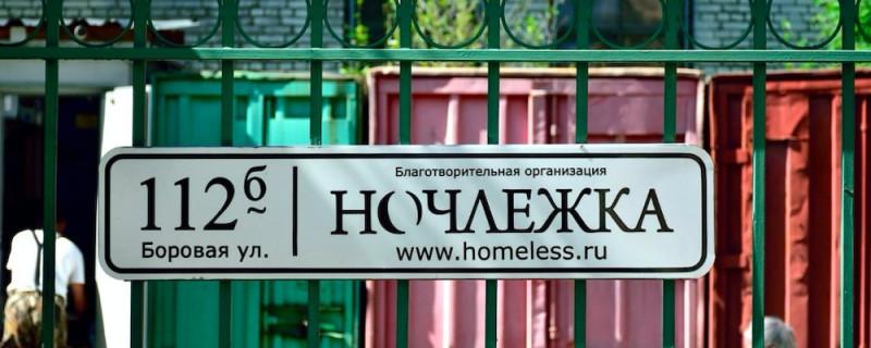 Ночлежка — благотворительная организация помощи бездомным людям