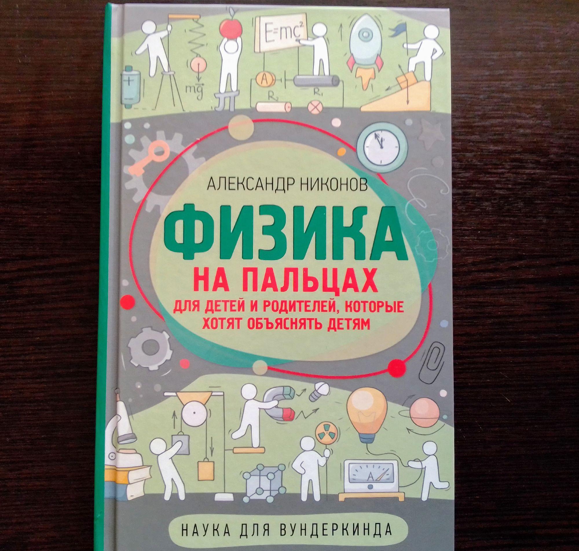 Книга Александра Никонова Физика на пальцах