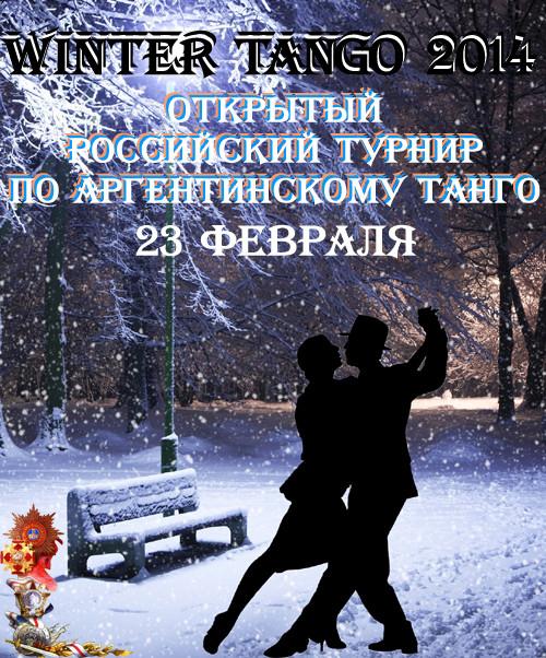 wintertango_500_23