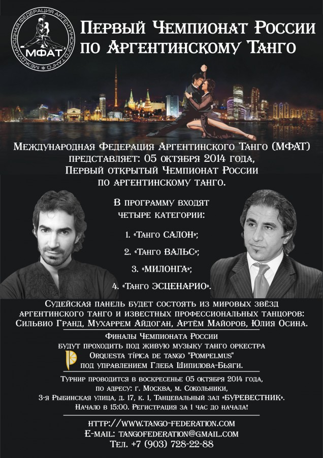 RussianChampionship_01_orig
