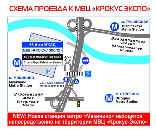 Схема проезда в МВЦ «КРОКУС