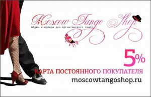 moscowtangoshop