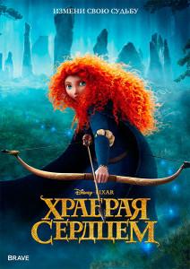 1340323263_Hrabraya_serdcem_Brave_2012_CAMRip